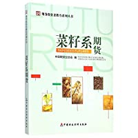 Department rapeseed futures(Chinese Edition)