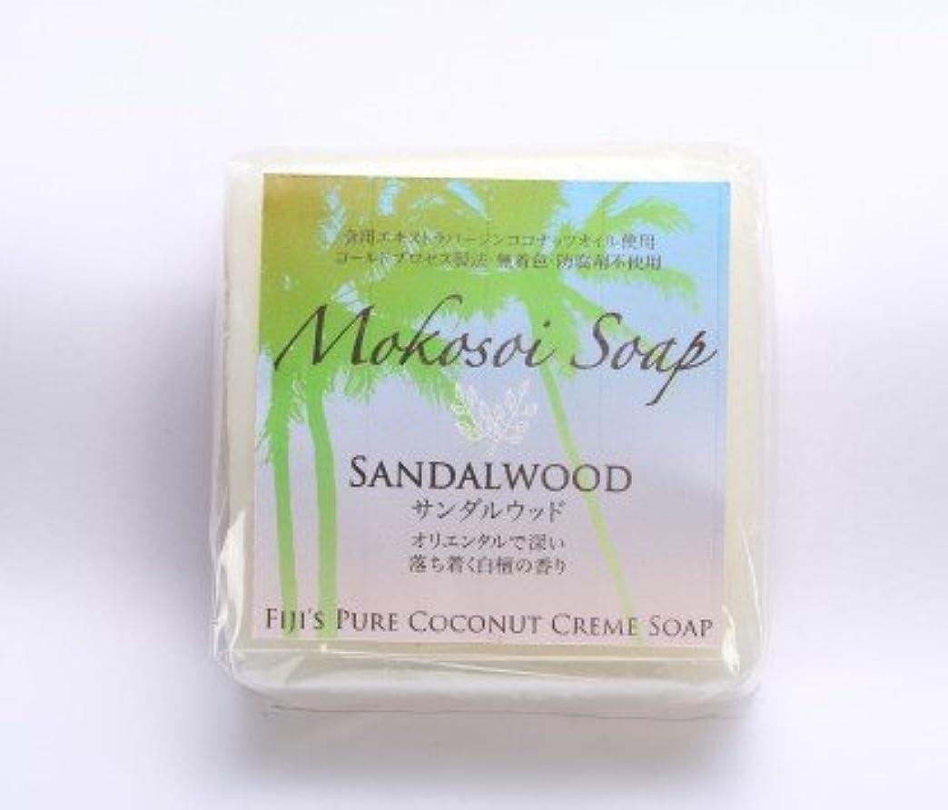 キモい触覚窒息させるモコソイ ソープ サンダルウッド