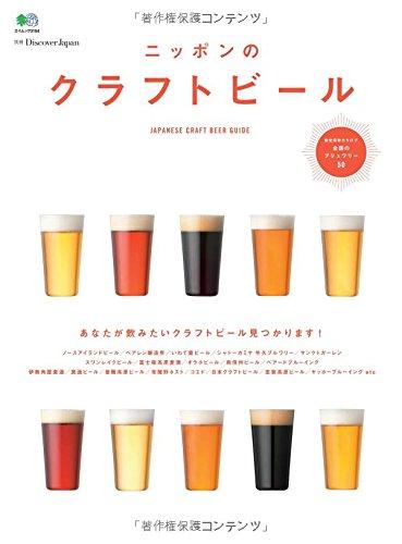 別冊Discover Japan ニッポンのクラフトビール (エイムック 3154 別冊Discover Japan)