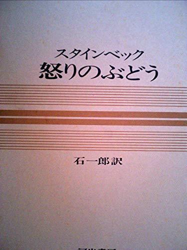 世界文学全集〈第31巻〉スタインベック 怒りのぶどう―カラー版 (1967年)の詳細を見る