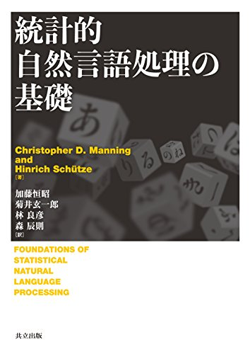 統計的自然言語処理の基礎
