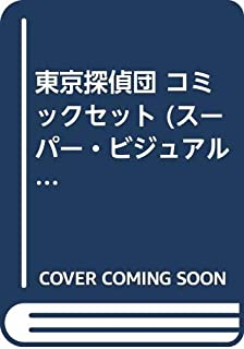 東京探偵団 コミックセット (スーパー・ビジュアル・コミックス) [マーケットプレイスセット]