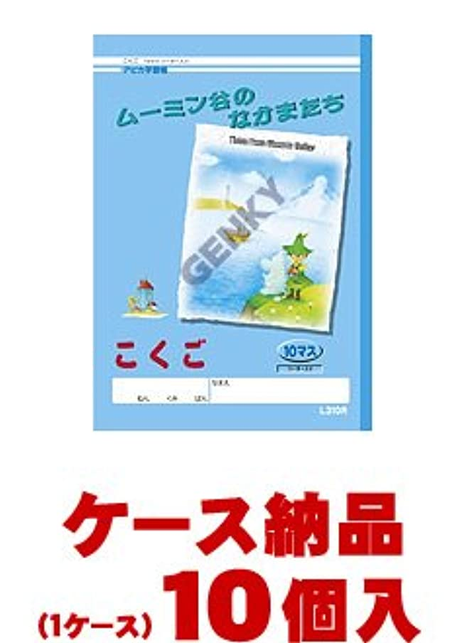 通りトーク有毒な【1ケース納品】 アピカ(株) B5学習帳 こくご L310R ×10個入