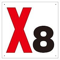346-08 通り芯表示板 X8