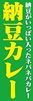 『60cm×180cm(ほつれ防止加工)』お店やイベントに! のぼり のぼり旗 納豆がいっぱい入ったネバネバカレー 納豆カレー(緑色)