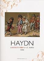 ともだちピアノ名曲シリーズ ハイドン-HAYDN-