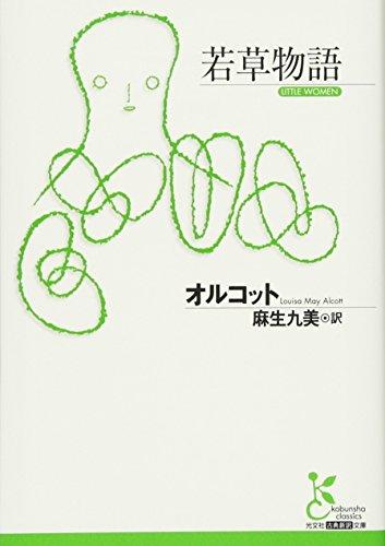 若草物語 (光文社古典新訳文庫)