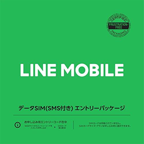 LINEモバイル データSIM(SMS付き)エントリーパック (ナノ/マイクロ/標準SIM)カウントフリー・iPhone/Android共通・ドコモ対応 LMN-AMA01
