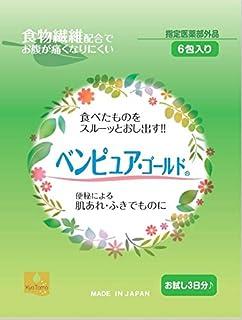 【指定医薬部外品】 瀉下薬 ベンピュア・ゴールド 6包 (お試し3日分)