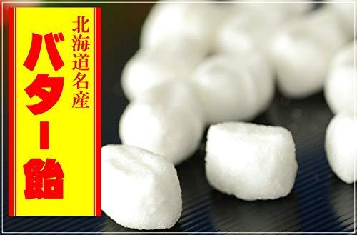 北海道名産バター飴140g2個セット