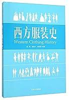 西方服装史