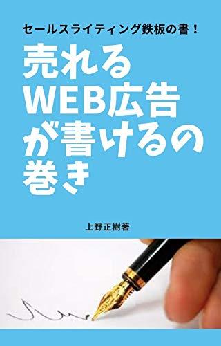 売れるWEB広告が書けるの巻き