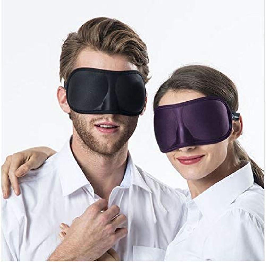 動的お肉アルミニウム3 D超柔らかい通気性の布アイシェード睡眠アイマスク携帯用旅行睡眠休息補助アイマスクカバーアイパッチ睡眠マスク