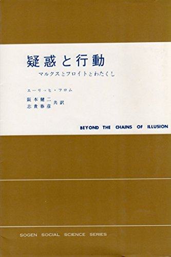 疑惑と行動―マルクスとフロイトとわたくし (1965年) (現代社会科学叢書)