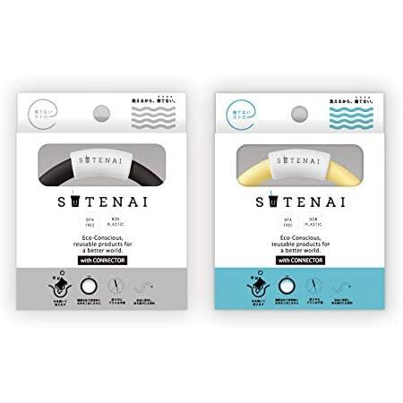 【2個セット】SUTENAI(ステナイ)シリコンストロー&コネクター マイストローに最適 開いて洗えて、ブラシ不要 (BLACK:SOLID&YELLOW:SOLID)