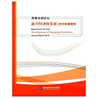 Boao Forum for Asia emerging economies Annual Report 2015(Chinese Edition)