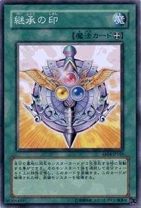 遊戯王カード 継承の印 EE4-JP163N