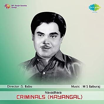 "Kamalasharan (From ""Criminals"") - Single"