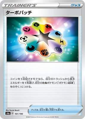 ポケモンカードゲーム PK-S4a-161 ターボパッチ