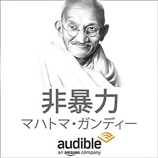非暴力                   著者:                                                                                                                                 マハトマ・ガンジー                               ナレーター:                                                                                                                                 寺澤 京子                      再生時間: 18 分     1件のカスタマーレビュー     総合評価 3.0