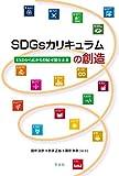 SDGsカリキュラムの創造:ESDから広がる持続可能な未来