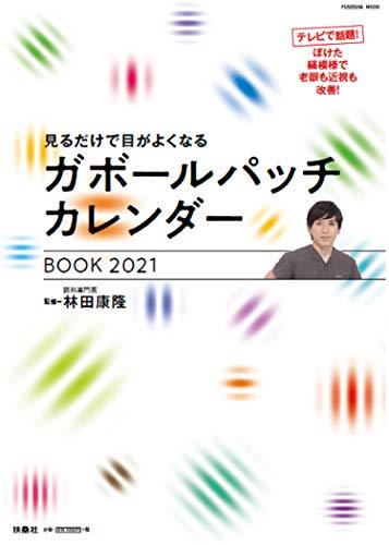 見るだけで目がよくなるガボールパッチカレンダーBOOK 2021 (扶桑社ムック)