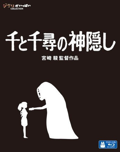 千と千尋の神隠し [Blu-ray]
