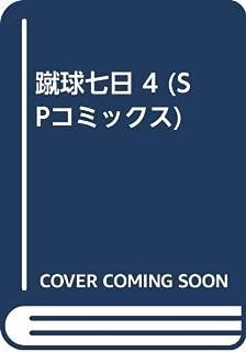 蹴球七日 4 (SPコミックス)