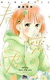 春と恋と君のこと 3 (マーガレットコミックス)