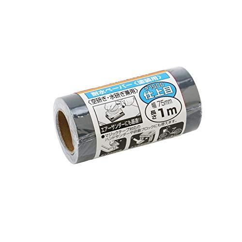 SK11 マジックテープ対応 耐水ペーパー 塗面用 仕上目 #1500 幅75mm×長さ1m