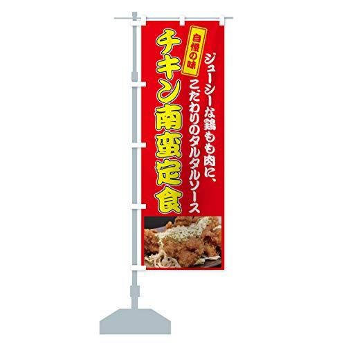 チキン南蛮定食 のぼり旗(レギュラー60x180cm 左チチ 標準)