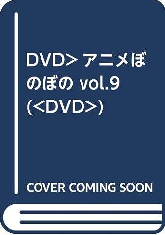 DVD>アニメぼのぼの vol.9 (<DVD>)