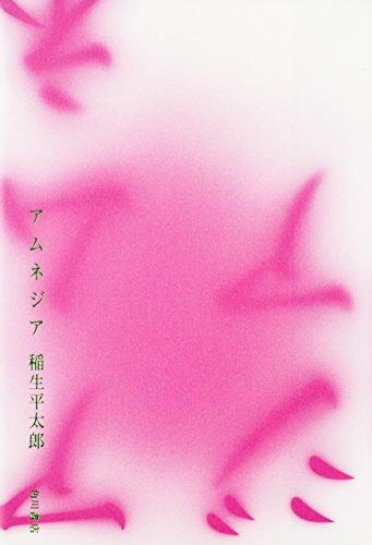 アムネジア (角川書店単行本)
