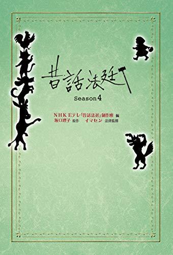 昔話法廷Season4