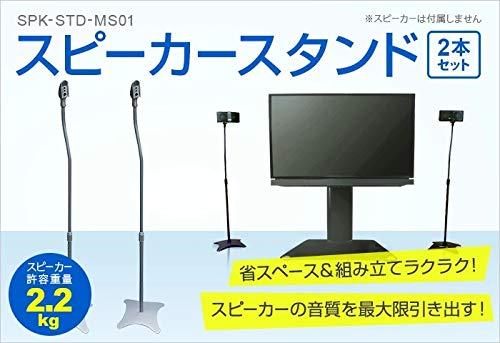 スピーカースタンド2個1組ブラックSPK-STD-MS01B