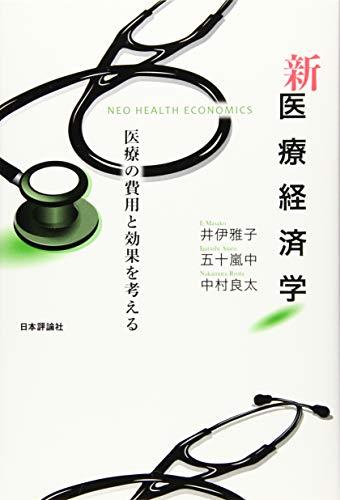 新医療経済学