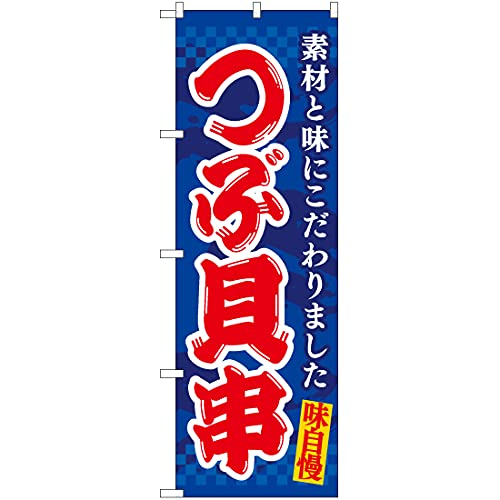 のぼり つぶ貝串 EN-523 (受注生産) のぼり旗 看板 ポスター タペストリー 集客