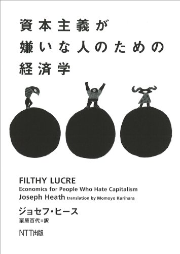 資本主義が嫌いな人のための経済学