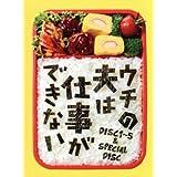 ウチの夫は仕事ができない DVD-BOX/錦戸亮,松岡茉優,イモトアヤコ,菅野祐悟(音楽)