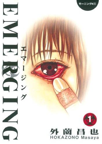 エマージング(1) (モーニングコミックス)