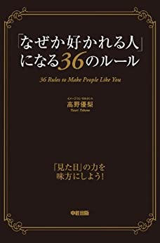 [高野 優梨]の「なぜか好かれる人」になる36のルール (中経出版)