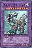 遊戯王カード ナチュル・エクストリオ DT08-JP035UR
