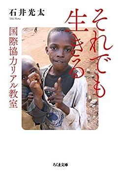 [石井光太]のそれでも生きる ──国際協力リアル教室 (ちくま文庫)