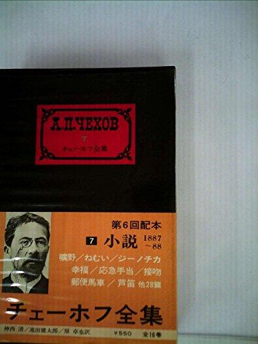 チェーホフ全集〈第7〉小説(1887-88) (1960年)の詳細を見る
