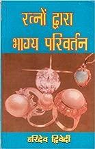 Ratno Dwara Bhagya Parivartan (Hindi)