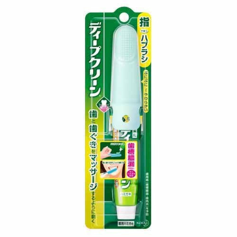 花王 ディープクリーン 指で使うハブラシ(ミニハミガキ ねっとりタイプ15g付き) 1本