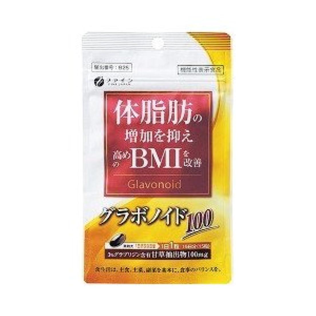 尽きる排泄する敵(2016年秋の新商品)(FINE JAPAN)ファイン グラボノイド100 470mg×15粒(お買い得3個セット)