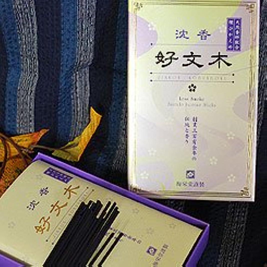 軽食アーサー月曜沈香好文木(煙控)短寸平型バラ