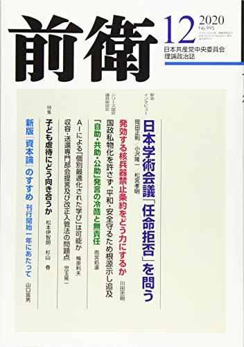 前衛 2020年 12 月号 [雑誌]