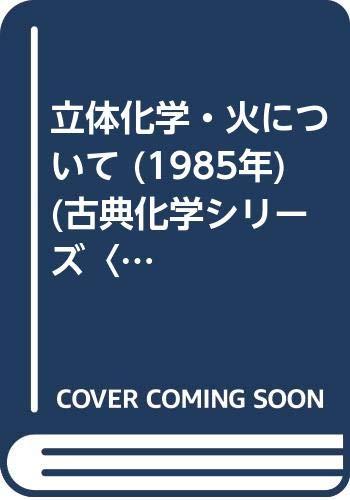 立体化学・火について (1985年) (古典化学シリーズ〈12〉)